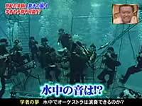水中でオーケストラは演奏できるのか?
