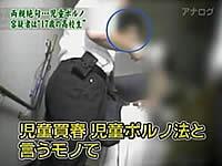 児童ポルノ法違反で摘発される瞬間の映像