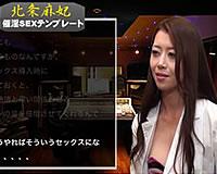AV女優北条麻妃が教える「催淫セックスの方法」