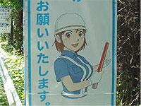 工事現場の立て看板に描いてある女の子のイラストがエロ可愛い