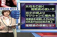 テレビでも紹介された「催眠術で女をヤリたくさせる方法」