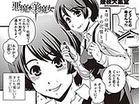 【エロ漫画】セックスしないと若返ってしまう母親