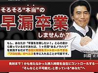 田淵正浩の早漏改善ブートキャンプ