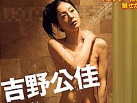 【M】吉野公佳の過激セックス映像がついに解禁!!