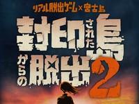 宮古島でリアル脱出ゲーム開催!「封印された島からの脱出2」
