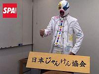 日本じゃんけん協会会長が、じゃんけん必勝法を伝授するぞ!