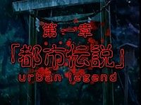 都市伝説~杉沢村からの脱出~ JK3人組の心霊スポット脱出ゲーム