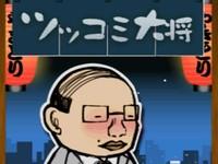 ツッコミ大将【二択系クイズゲー】 オヤジにツッコミを入れるゲーム