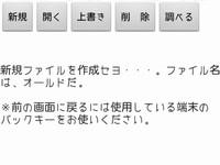 謎解きゲーム『メモ帳の謎 Episode 1』 テキスト系謎解き脱出ゲーム