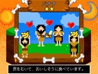 縄文人観察キット 縄文人の進化を緩く見守っていくゲーム