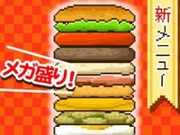 ずーっと0円!メガ盛りバーガー ハンバーガーを無限に増やすゲーム