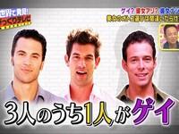 3人の男性の中で恋人募集中のフリーな男性は誰?
