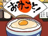 卵かけごはん職人 ご飯に生卵を割って落としていくゲーム