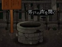 音無の井戸 ~33の願い事~ 願い事を井戸が叶えてくれるゲーム