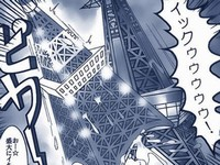 【エロ漫画】擬人化待った無し!タワー達の恋愛模様がマジキチすぎるwww