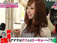 【アナタはナニしにトーキョーへ!?】地方出身の素人娘をナンパハメ撮り!