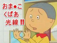 【アニメ】もしも「サザエさん」がエロにオープンすぎる一家だったら...