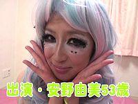 53歳の美熟女がヤマンバメイクでAV出演した結果www