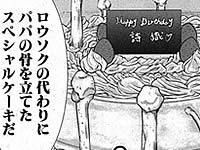 【不謹慎注意】父親の遺骨に犯される少女のエロ漫画