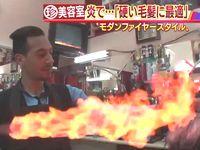 火炎放射でスタイリングする美容室がワイルドすぎるwww