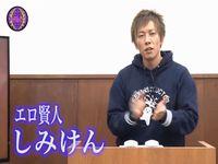 ベテランAV男優のしみけん先生と一緒にエッチな教養『エロ学』をまなぼう!
