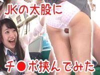 女子校生のムチムチ太ももにチ●ポを挟んで腿コキしてもらいました!