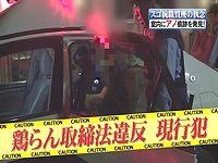 日清食品がチキンラーメンのCMを警察24時のパロディで制作した結果www