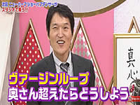 千原ジュニアも絶賛したオナホ「ヴァージンループ」に新商品が登場!
