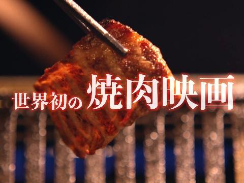 【飯テロ注意】前代未聞!世界初の焼肉映画「肉が焼ける」