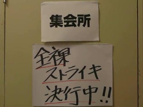 主婦の本気を見せつけてやる!全裸ストライキ、決行!!