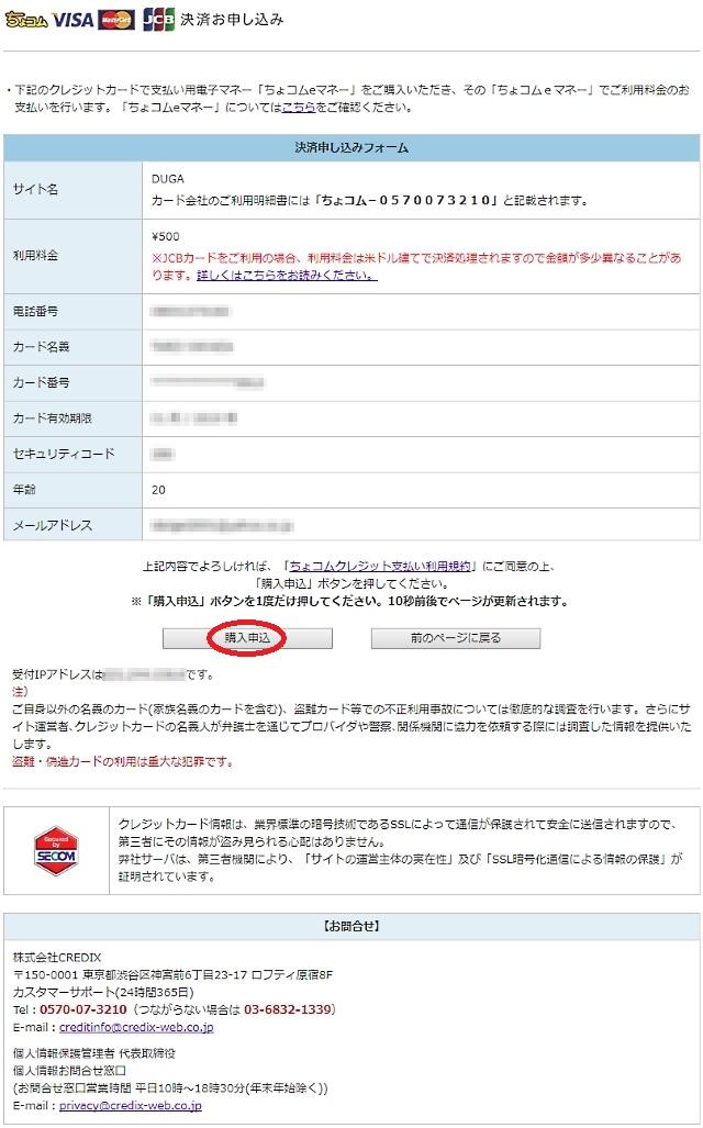 DUGAのクレジットカードの決済ページ確認画面