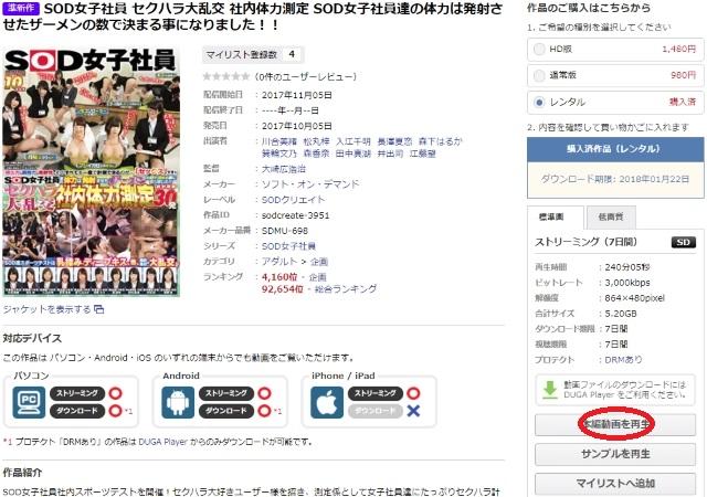 DUGAで購入した動画の詳細ページの画面