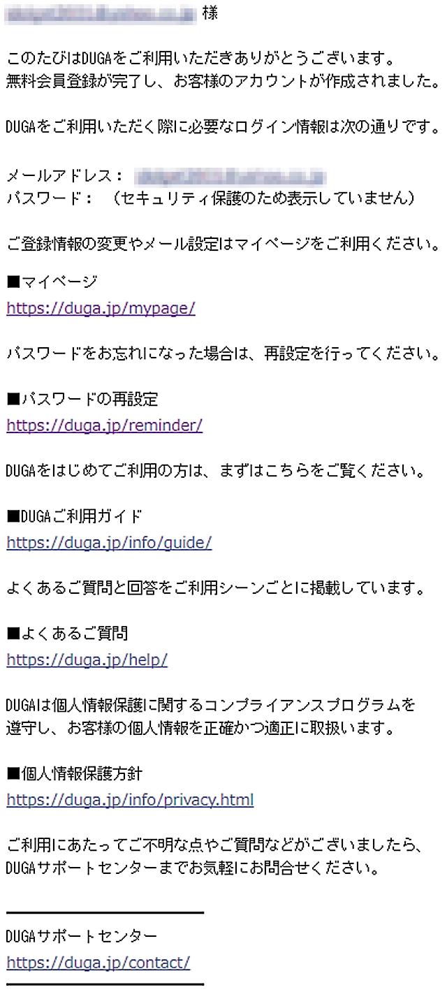設定したメールアドレスに届くDUGAのご案内メールの画面