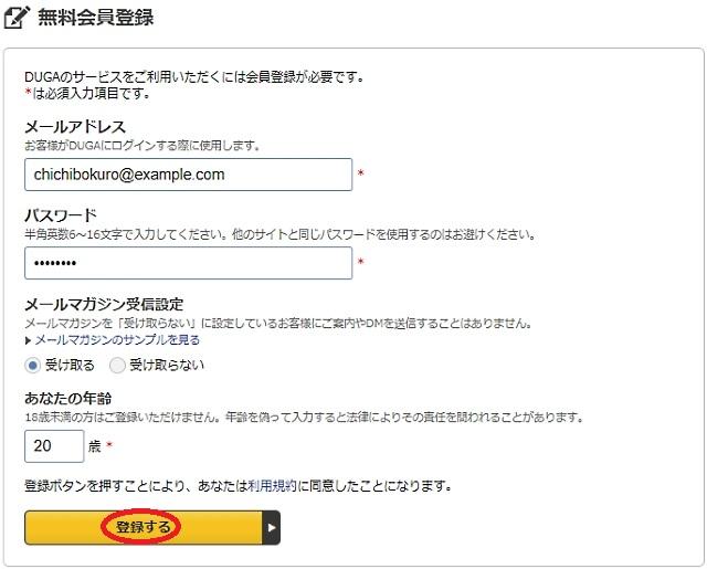 DUGAのニックネーム・メールアドレス・ご希望のパスワードの入力画面