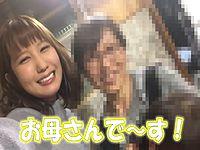 AV女優 湊莉久『AV女優やるなんて親の顔が見てみたいって言った奴、 全員見ろ!』