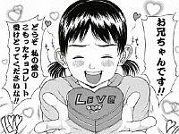 【エロ漫画】重度のブラコンロリ妹が病的過ぎてヤバい