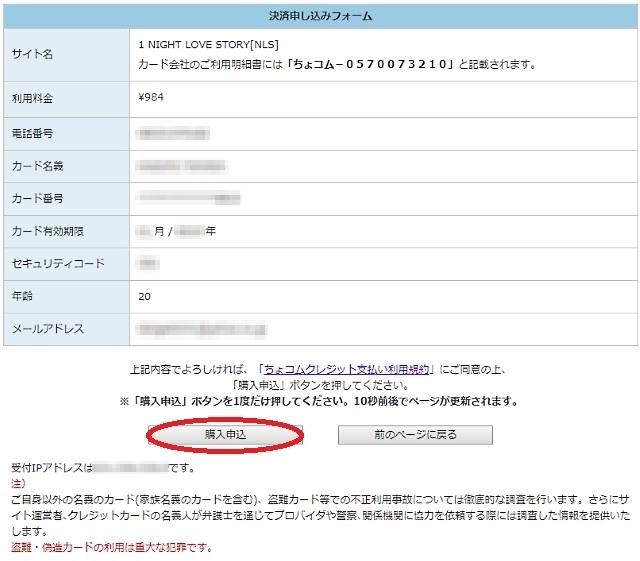 NLSのクレジットカードの決済ページ確認画面