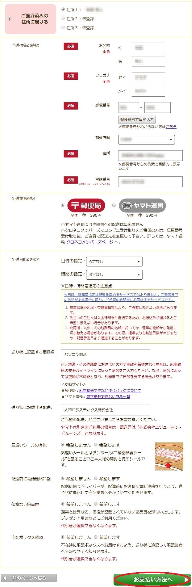 配送方法の選択と配送先住所の入力画面
