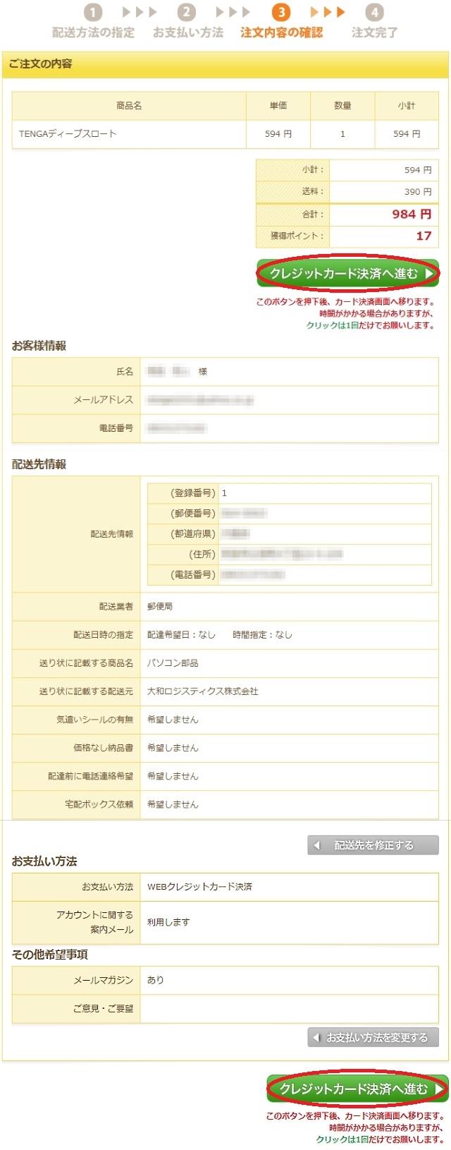 NLSで注文した商品の確認画面