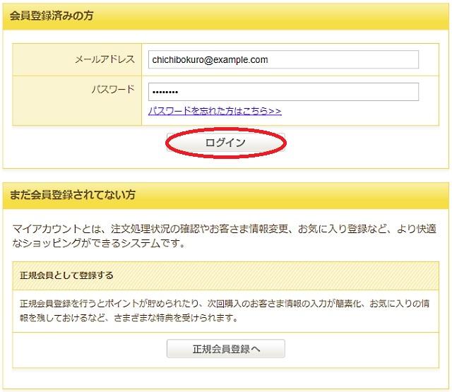 NLSのログインの画面