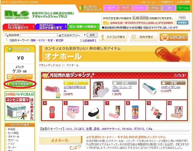 NLSのTOPページの画面