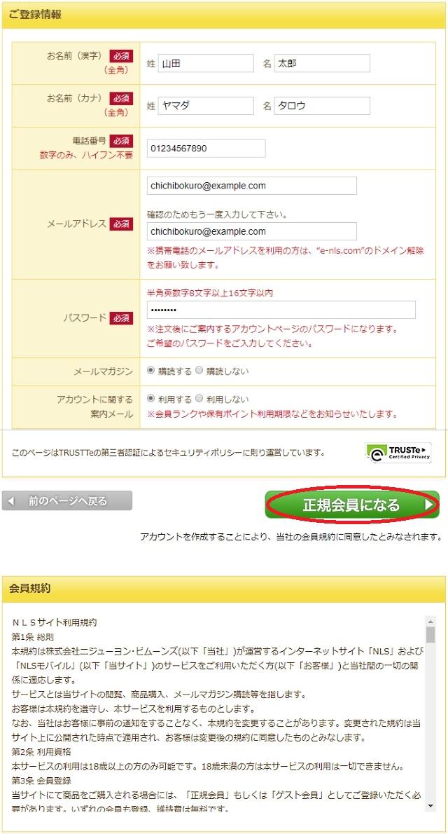 NLSの正規会員の登録情報の入力画面