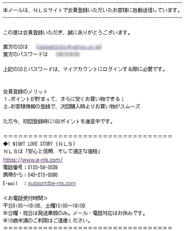 設定したメールアドレスに届くNLSのご案内メールの画面