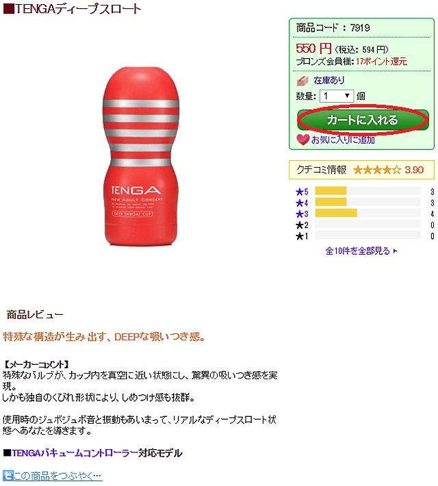 NLSの商品の詳細ページの画面