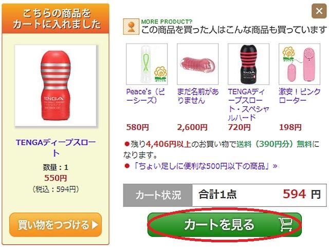 カートに入れた商品の画面