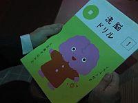 知らない婆さんから売りつけられた一冊の「ドリル」が俺の運命を変えてくれた!