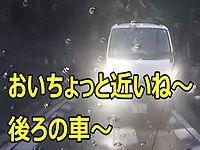 煽り運転してくるドライバーを一瞬で撤退させた斬新な撃退法とは...?