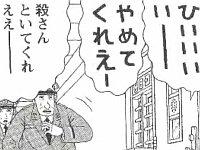 【漫画】日本における死刑執行当日の流れ