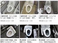 公衆トイレの便器動画をひたすら投稿しているYouTubeチャンネルが闇深い...