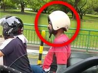 今時ヘルメットの被り方がわからないヤツなんて......いたぁーーッ!!www